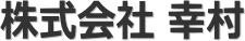株式会社幸村